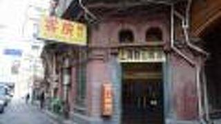 上海皓江旅館