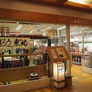 公式ホームページで5%割引券プリントアウト出来ます! 秋田のお土産なら何でも揃う!