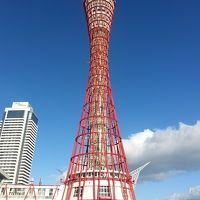 神戸ポートタワー 写真