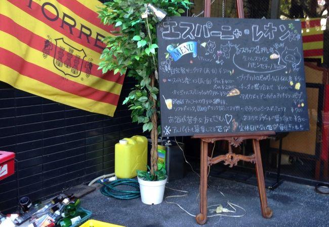 スペイン料理の食べ放題♥?