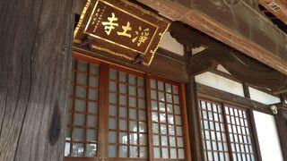 浄土寺(神奈川県座間市)