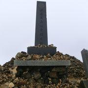 山頂には「伊達宗高公命願の碑」が。