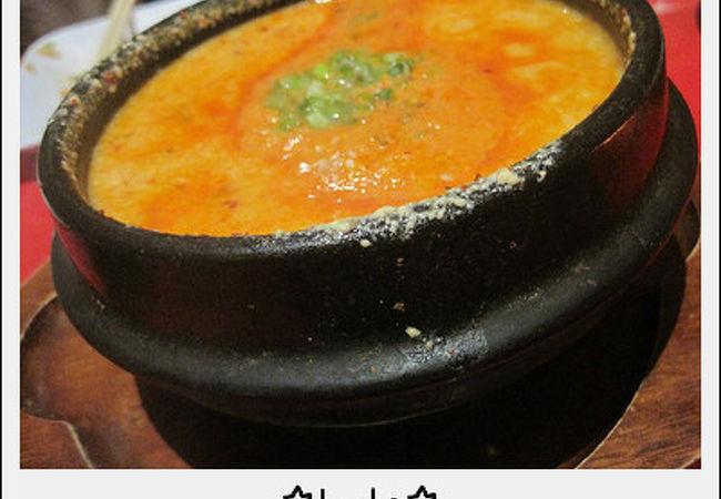 焼肉レストラン サマサマ