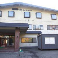 八幡平 グリーンホテル 写真