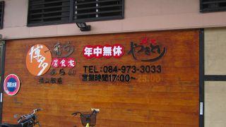 博多一番どり 居食屋あらい 福山駅店