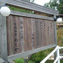 斎藤茂吉の句が入口にあります