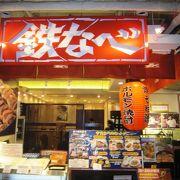 天神パルコ地階の有名餃子店