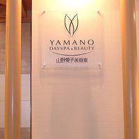 ヤマノ デイスパ & ビューティー