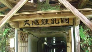 大滝鍾乳洞 縄文洞