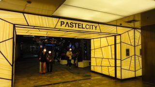 PASTEL CITY