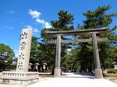 島根のツアー