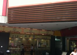 北香園餃子館