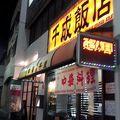 写真:千成飯店