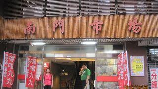 一日中やっている市場です。いろいろなものを売っていて、台湾土産を選ぶのに最適ですよ