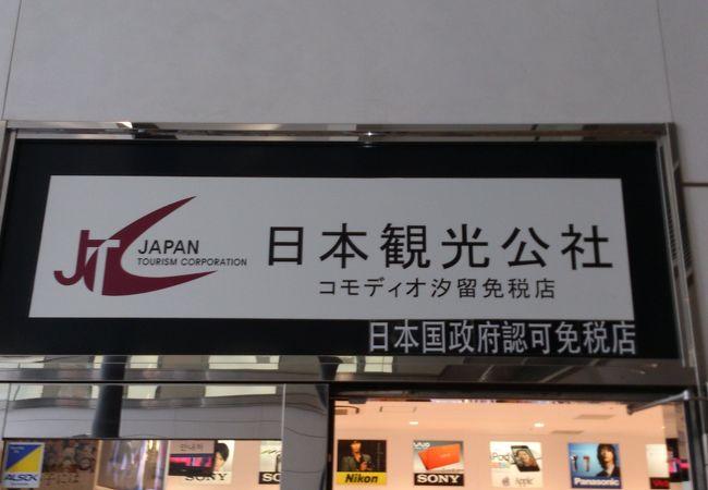 日本観光公社 (東京店)