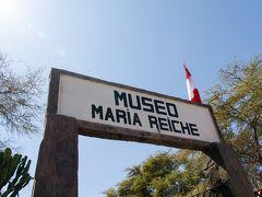 マリア ライヘ博物館