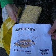 出来立ての卵焼きを青空のもとで「玉子焼 おはな OHANA」~川越~