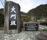 熊野古道 大門坂