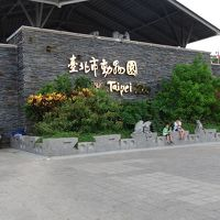 台北市立動物園