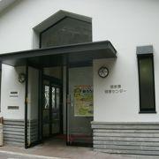 公共の温泉施設