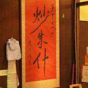 蔡瀾プロデュースの香港家庭料理。見かけは素朴だが絶品。