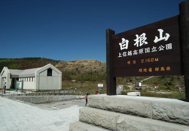 白根山(群馬県草津町)