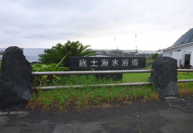 底土海水浴場