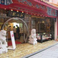 江山楼 長崎中華街本店