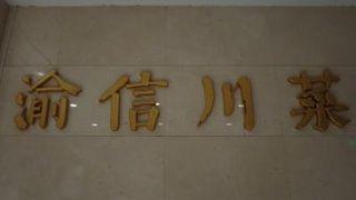 渝信川菜 (華盛店)
