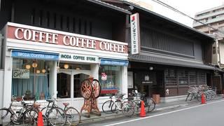 イノダコーヒ 本店
