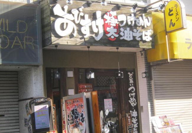 学生に人気のラーメン店