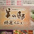 写真:炙りや鶏兵衛 渋谷駅前店