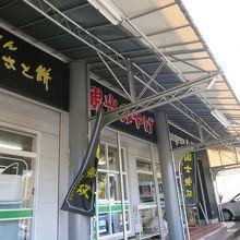 白金温泉の唯一の商店