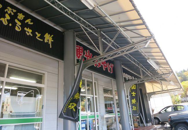 永井商店 (白金支店)