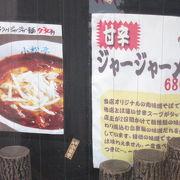 ジャージャー麺が有名なお店