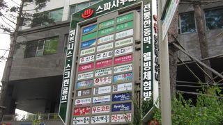 農協 ハナロマート 社稷店