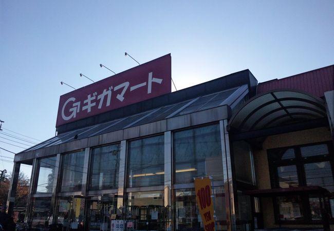 ギガマート (草加谷塚店)