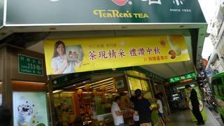 天仁茗茶 (林森店)
