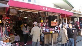紅姫 (京都嵐山本店)