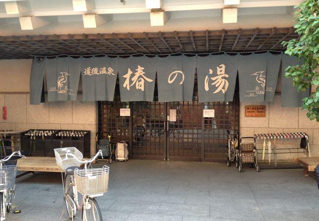 椿の湯入口