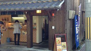 三階亭 八幡堀店