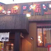 柳瀬川の近くにあるらーめん店