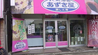北海道 蒸し工房 あずき屋 子安店