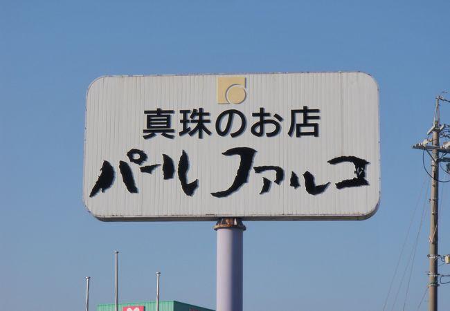 パールファルコ (磯部本店)