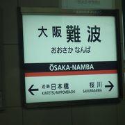大阪南部の始発点