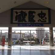 駅の壁面には、忠臣蔵に関する情報がいたるところに有って、この地が赤穂浪士の地なんだと再認識できます。