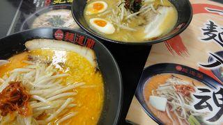 市場ラ-メン 麺道蘭八食店