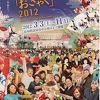高知市中心街が大きな宴会場になる「お酒の国」高知ならではの早春のイベント!!