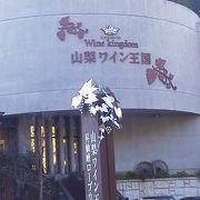 国産ワインをいろいろみて「山梨ワイン王国」~甲府・昇仙峡~