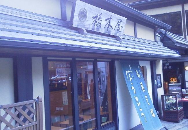 仙娥滝 (せんがたき)の入口に「橋本屋」~甲府・昇仙峡~